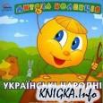 Дитяча колекція: Українскі народні казки