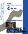 Язык программирования C++. Полное руководство