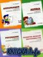 Аппликация, рисование и лепка с детьми раннего возраста – 4 книги