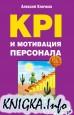 KPI и мотивация персонала. Полный сборник практических инструментов