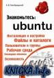 Знакомьтесь: Ubuntu
