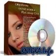 Ретушь фотографий в Adobe Photoshop CS4 (2009) - видеоуроки