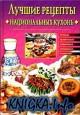 Лучшие рецепты национальных кухонь: Русская, белорусская, кавказская, украинская, казахская