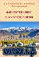 Физиотерапия и курортология. Учебник