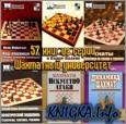 57 книг из серии Шахматный университет