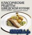 Классические рецепты шведской кухни