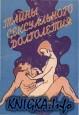Тайны сексуального долголетия
