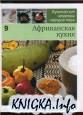 Кулинарные шедевры народов мира. Том 9. Африканская кухня
