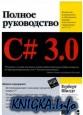 Полное руководство (2010)C# 3.0.