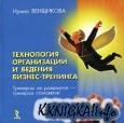 Технология организации и ведения бизнес-тренинга
