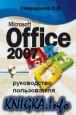 Microsoft Office 2007 для пользователя. Часть 2