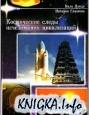 Космические следы исчезнувших цивилизаций