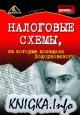 Налоговые схемы, за которые посадили Ходорковского