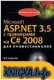 Microsoft ASP.NET 3.5 с примерами на C# 2008 для профессионалов