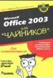 Microsoft Office: Excel 2003. Учебный курс
