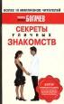 Секреты уличных знакомств