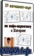 27 интеллект-карт по инфо-маркетингу в интернет