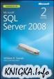 Microsoft SQL Server 2008 Administrator's Pocket Consultant, 2nd Edition