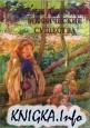 Самые известные мифические существа: иллюстрированная энциклопедия