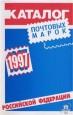 Почтовые марки Российской Федерации 1997 год
