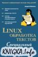 Linux. Обработка текстов