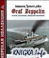 Mорская Kоллекция 5 - 2008 - Авианосец Третьего рейха Graf Zeppelin
