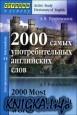 2000 самых употребительных английских слов