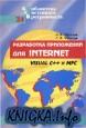 Разработка приложений для Internet. Microsoft Visual C++ и MFC.