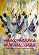 Людмила Белецкая - Прессованная флористика. Картины из цветов и листьев
