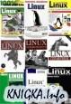 Linux для пользователей, сборник