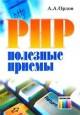 PHP Полезные приемы