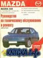 Mazda 323. Руководство по техническому обслуживанию и ремонту.