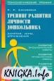 Тренинг развития личности дошкольника. Занятия, игры, упражнения