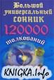 Большой универсальный сонник. 120 тысяч толкований