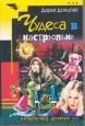Дарья Донцова -  Чудеса в кастрюлке