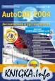 Графика: AutoCAD 2004