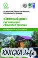 Зеленый дом: методическое пособие по организации сельского туризма