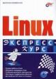 Linux. Экспресс-курс.