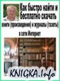 Как быстро найти и бесплатно скачать книги (произведения) и журналы (газеты) в сети Интернет