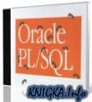 Видео уроки Oracle и SQL для начинающих