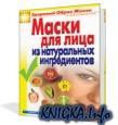 101 рецепт масок для лица