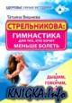 Стрельникова: гимнастика для тех, кто хочет меньше болеть. Дышим, говорим, поем правильно