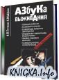 Азбука выживания (1995) DjVu
