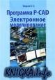 Программа P-CAD. Электронное моделирование