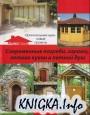 Современные погреба, гаражи, летние кухни и летний душ