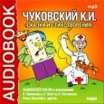 Чуковский Корней Иванович - Сказки и стихотворения