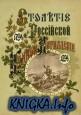 Столетие российской конной артиллерии (1794-1894г.)