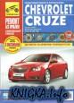Chevrolet Cruze выпуск с 2008 г. . Руководство по эксплуатации, техническому обслуживанию и ремонту