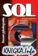 SQL полное руководство