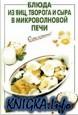 Блюда из яиц, творога и сыра в микроволновой печи